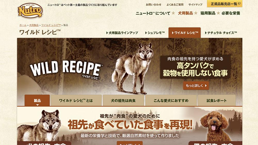 ニュートロ「ワイルドレシピ」ドッグフードの口コミ・評判と安全性をチェック!