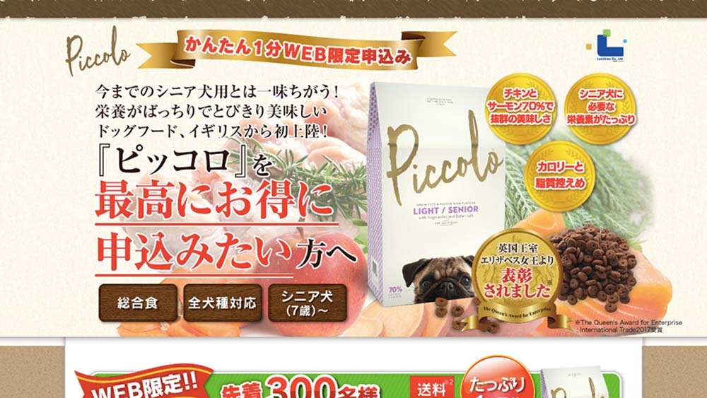 ピッコロドッグフードをシニア犬におすすめする理由!口コミ・評判から総合評価を考察!
