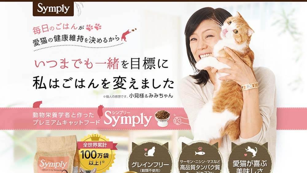 シンプリーキャットフードは魚好き猫におすすめ!口コミ・評判から総合評価!