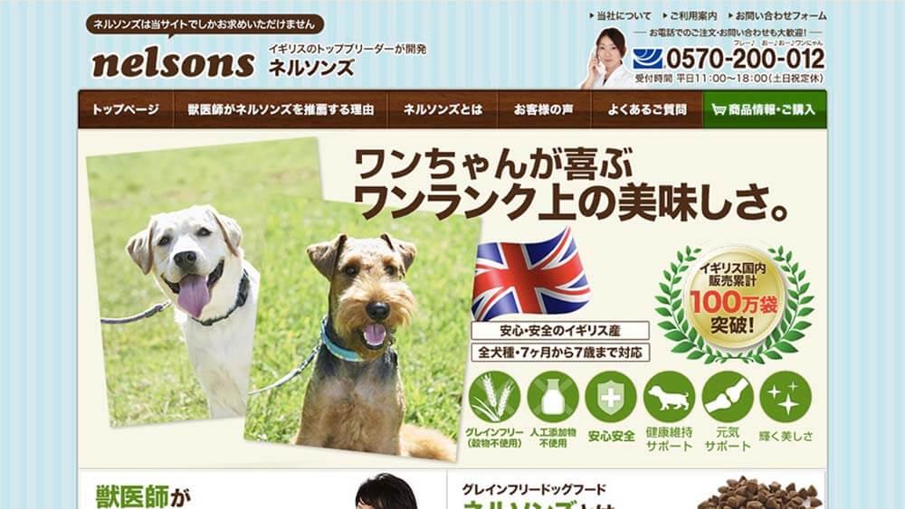 ネルソンズドッグフードは愛犬の健康に期待大!特徴や口コミ評判から総合評価!
