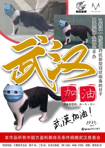 武漢のマスク猫(フィギュア)