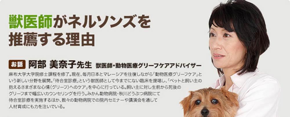 日本の獣医師も推奨