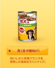 缶(全犬種向け)