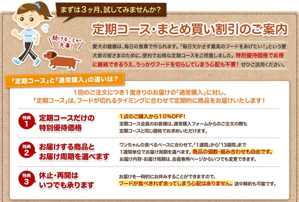 アランズナチュラルドッグフードのお得な購入方法「定期コース・まとめ買い」