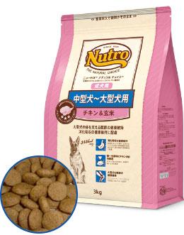成犬用 チキン&玄米