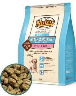 超小型犬~小型犬用 成犬用 チキン&玄米